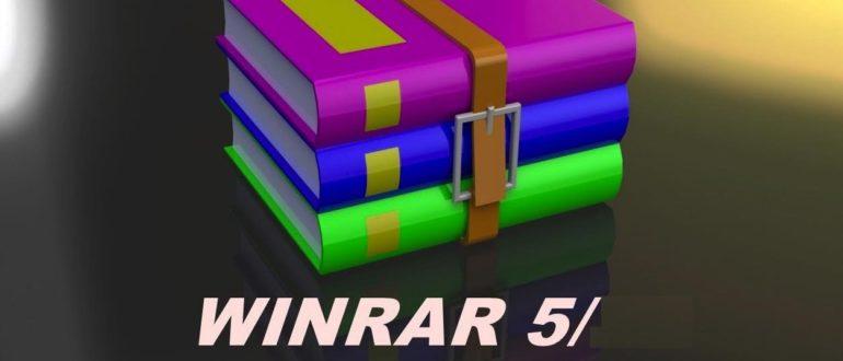 активация winrar