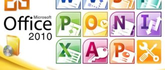 скачать активированный Microsoft Office 2010