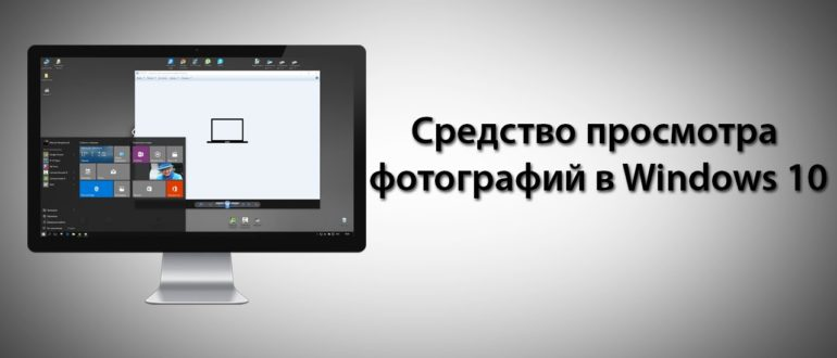 Просмотр фотографий Windows 10