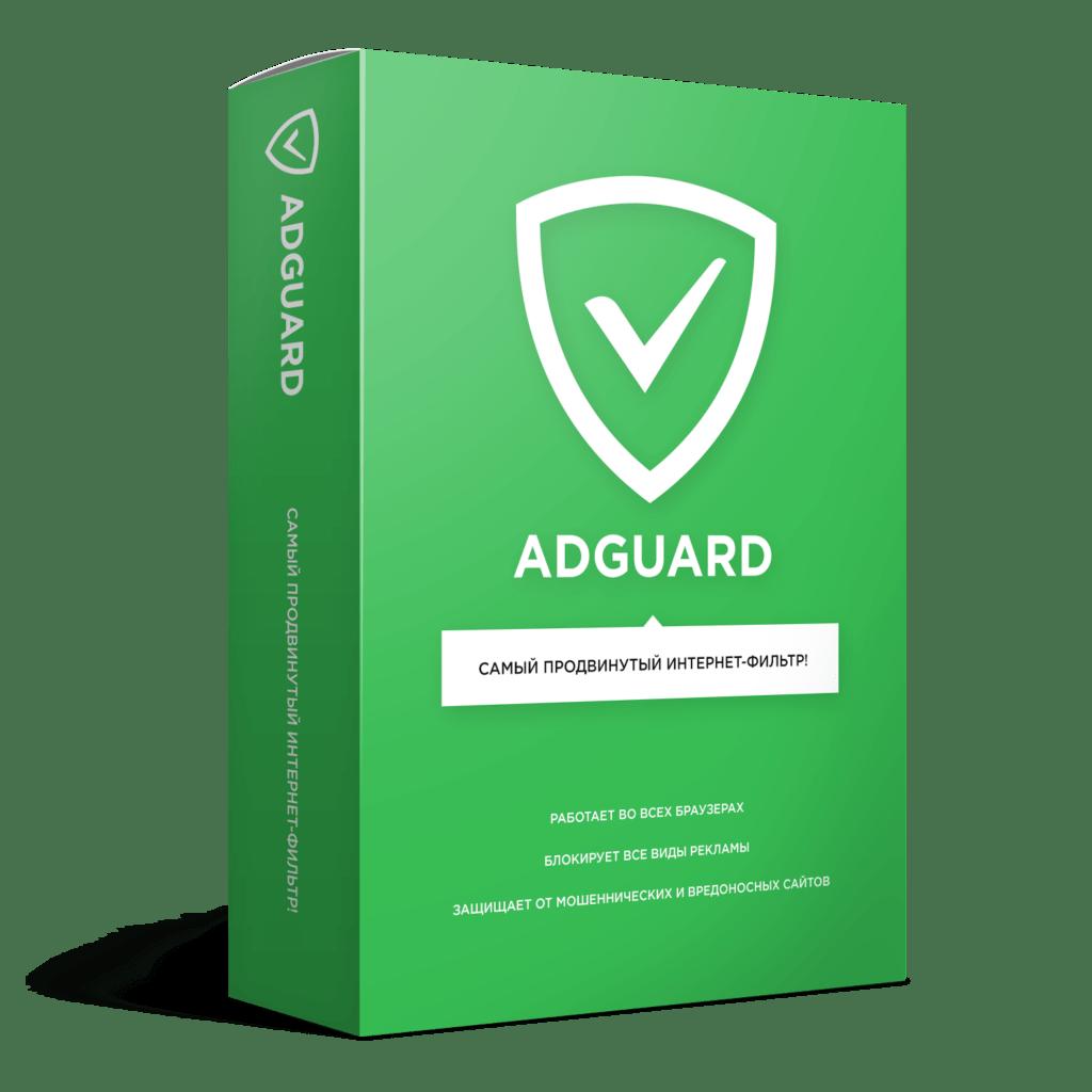 ключи для adguard 62 лицензионный ключ 2017