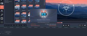 Ключи к Movavi video editor 2012-2016