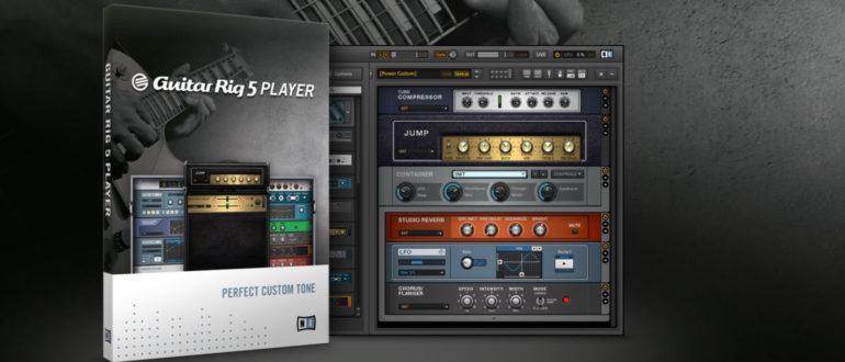 Ключ активации Guitar Rig Pro