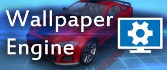 Взломанная Wallpaper Engine