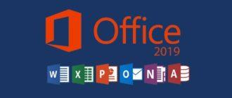 Ключи активации Microsoft Office 2019