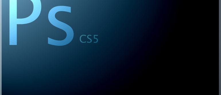Ключи для Adode Photoshop cs5