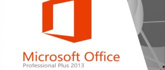Microsoft Office 2013 Pro