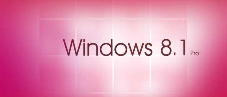 Ключи активации Windows 8.1