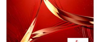 Ключи активации Adobe acrobat