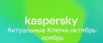 ключи Kaspersky 2020