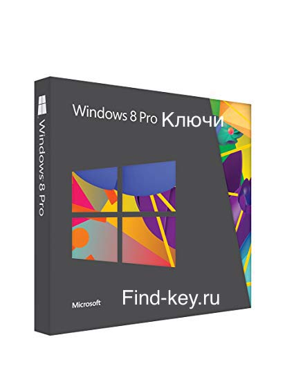 Ключи для Windows 8 / 8.1