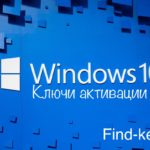 Ключи для Windows 10