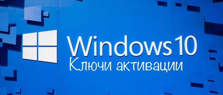 Ключи для Windows 10