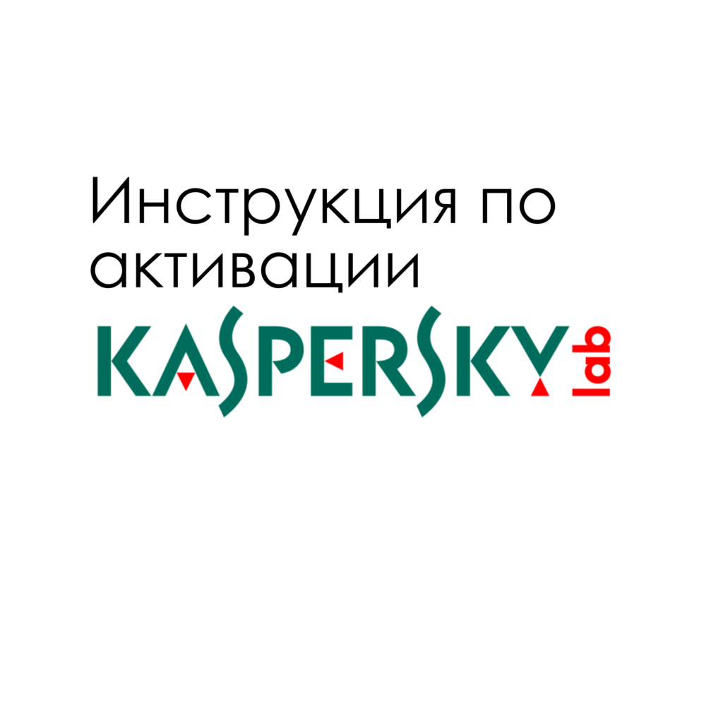 Инструкция по активации Kaspersky
