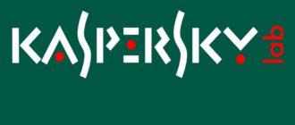 ключи Kaspersky