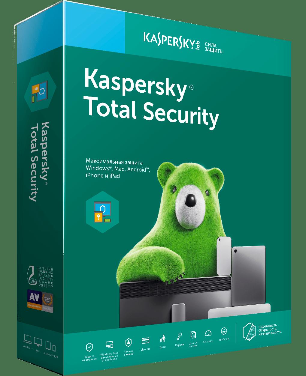 ключи для касперского 2018 internet security свежие серии на 1 год