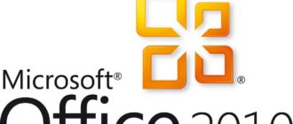 Активация Microsoft Office 2010