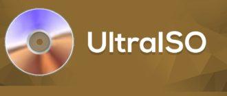 Ключи UltraISO