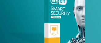 Ключи к ESET Smart Security