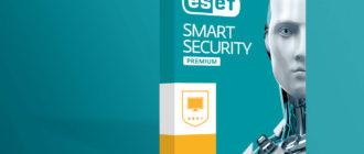 Ключи к ESET Smart Security