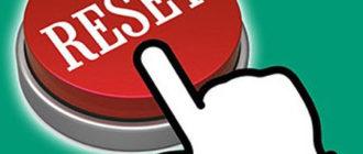 Kaspersky Reset Trial 2019 торрент