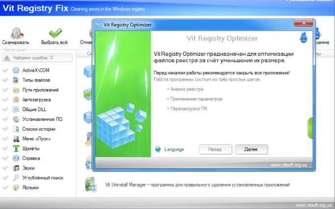 Vit Registry Fix предназначен для оптимизации файлов реестра за счет уменьшения их размера
