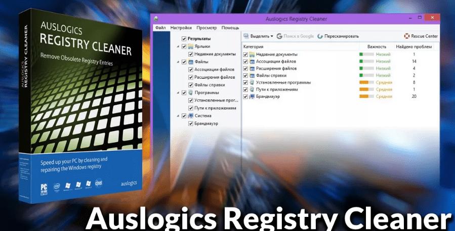Скачать Auslogics Registry Cleaner для поиска неисправностей в ПК