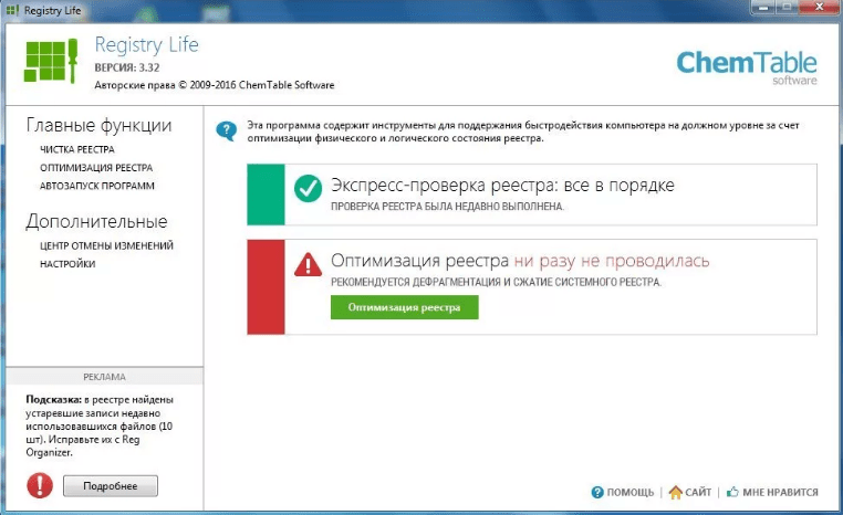 Registry Life сразу пишет состояние реестра, предлагает его чистку и напоминает о необходимости оптимизации реестра Windows