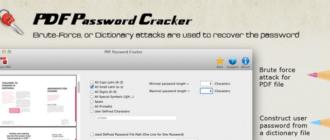 Как снять пароль с PDF-файла