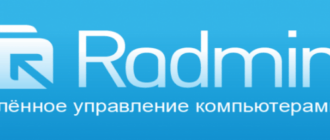 Скачать RAdmin бесплатно для Windows