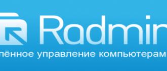 Скачать RAdmin бесплатно для Windows