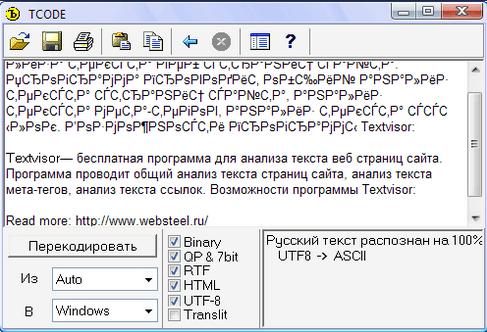 Скачать декодер Tcode