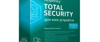 Kaspersky Total Security 2020 скачать бесплатно