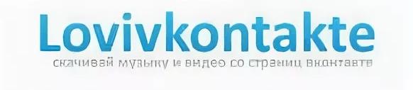 LoviVkontakte: Скачать музыку ВКонтакте бесплатно