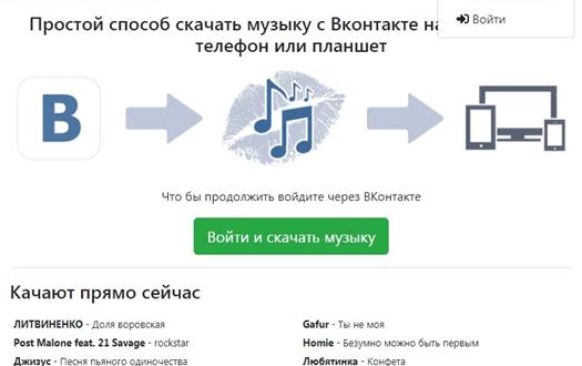Скачать музыку вк бесплатно с помощью KissVK