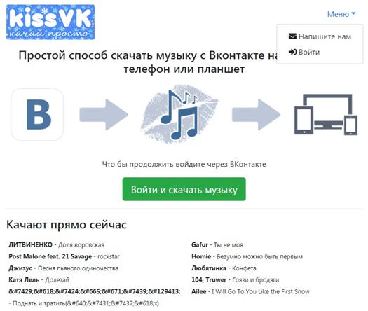 Скачать музыку с Вконтакте с помощью сервиса Kiss VK
