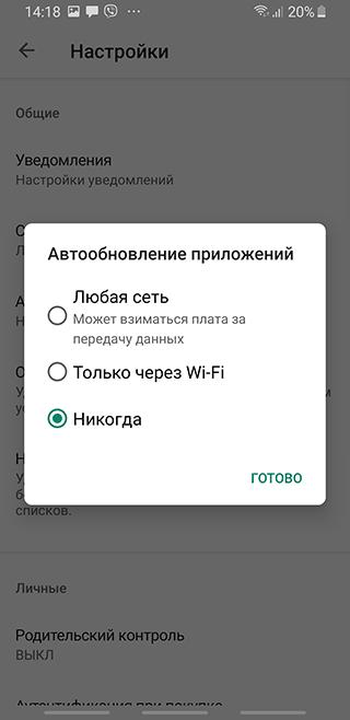 Отключаем обновление ВКонтакте на смартфоне