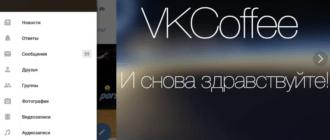 Скачать VK COFFEE бесплатно с музыкой