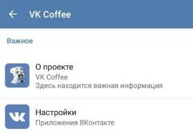 VK Coffee – что же это