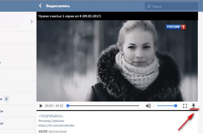 Скачать видео с ВК на компьютер: разбор вариантов