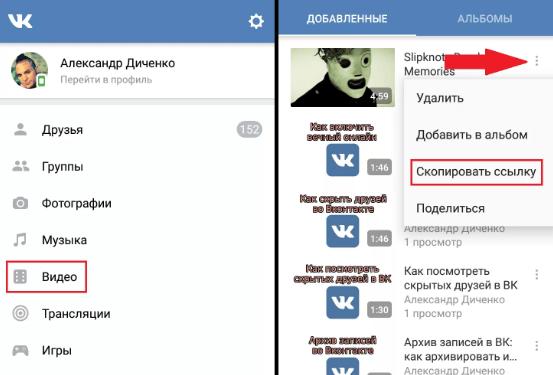 Программа для скачивания видео с ВК на телефон