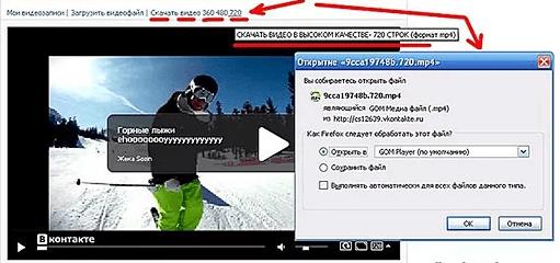 Использование ЛовиВконтакте для скачивания видео из Вконтакте