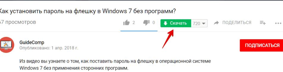 Скачать видео c YouTube для Яндекс браузер: добрый способ