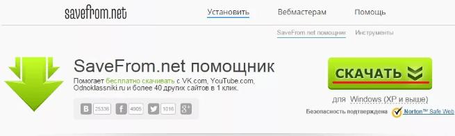 Скачать видео с YouTube при помощи save from: старый, добрый способ