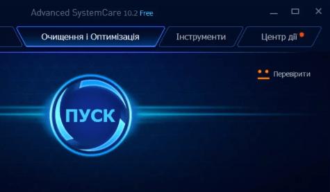Скачать Advanced System Care Free для оптимизации работы компьютера