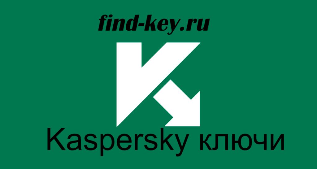 Ключи для Касперского