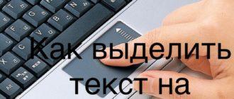 Как выделять текст на тачпаде без кнопок?