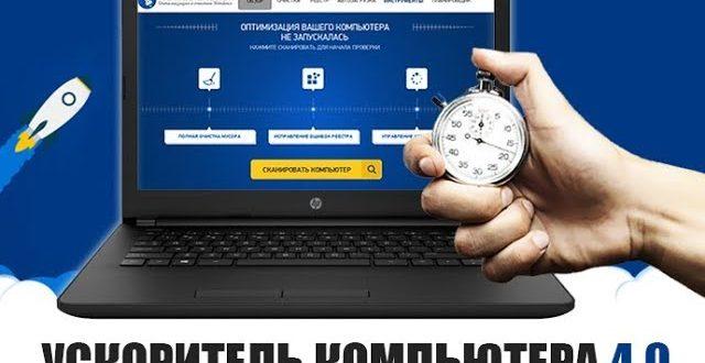 Код активации «Ускоритель компьютера» 4.0