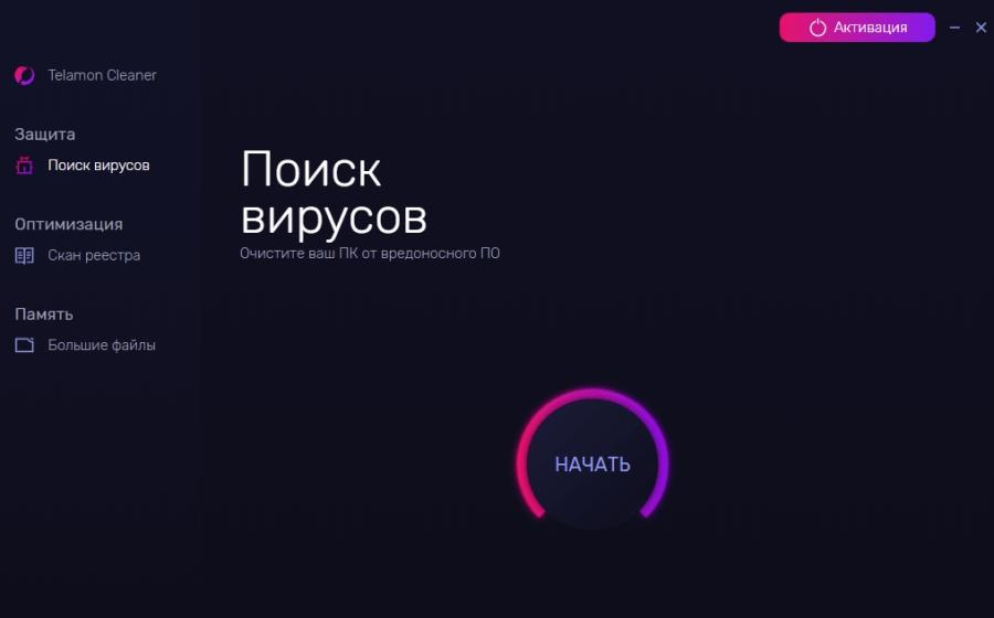 Большая кнопка «начать» приветственно зовет нажать для приведения компьютера в норму